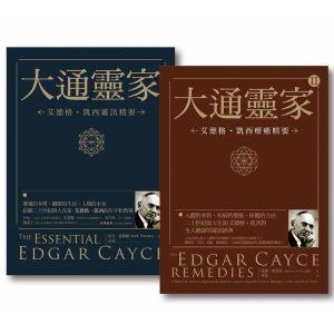 【大通靈家套書】(二冊):《大通靈家:艾德格・凱西靈訊精要》、《大通靈家2:艾德格・凱西療癒精要》