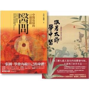 【醫問套書】(二冊):《醫問:中醫治病的12條思路》、《跟著太爺學中醫:一個傳統中醫的成長歷程》
