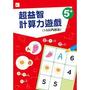 【幼兒分齡練習本】超益智計算力遊戲(10以內加法)(5歲以上適用)