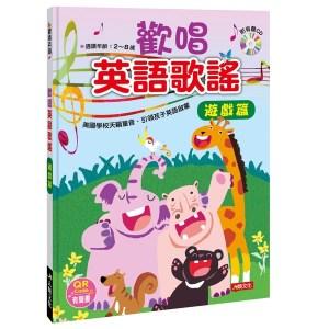 歡唱英語歌謠:遊戲篇(附CD)(QRcode有聲書)