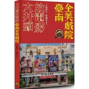大井頭放電影:臺南全美戲院(博客來限定海報版)