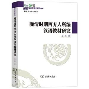 晚清時期西方人所編漢語教材研究