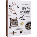 博物學家眼中的世界:海因里希自然觀察筆記