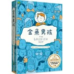 金魚男孩【榮獲英國童書聯盟獎,卡內基兒童文學大獎、水石書店童書獎入圍】