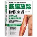 筋膜放鬆修復全書:10大部位 × 25個修復動作,專業筋膜治療師教你徒手舒緩緊繃,有效釋放疼痛