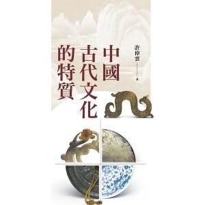中國古代文化的特質(二版)