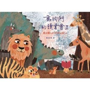 動物們的讀書會II:繪本職人的閱讀地圖4