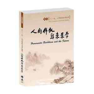 人間佛教高峰論壇.二O一九.輯七.人間佛教與未來學