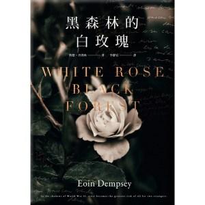 黑森林的白玫瑰