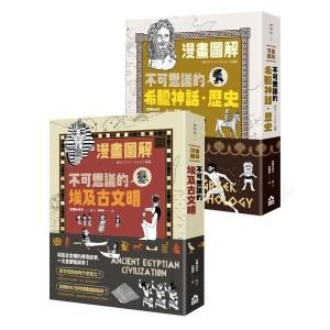 【不可思議埃及希臘套書】(二冊):《漫畫圖解.不可思議的埃及古文明》、《漫畫圖解.不可思議的希臘神話、歷史》