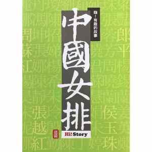 嗨!有趣的故事:中國女排