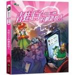 翻轉童話e起來2:青蛙王子的網路情人