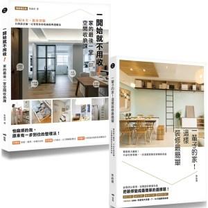 【空間設計師朱俞君的收納裝修課套書】(二冊):《一開始就不用收!家的最後一堂空間收納課(暢銷增訂版)》+《一輩子的家!這樣裝修最簡單》