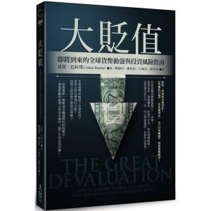 大貶值:即將到來的全球貨幣動盪與投資風險指南