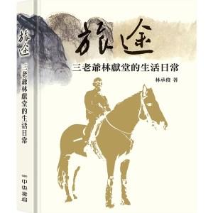 旅途:三老爺林獻堂的生活日常(新版)