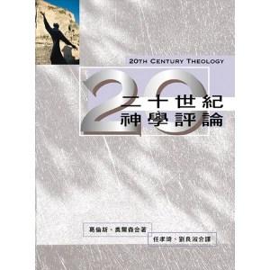 20世紀神學評論