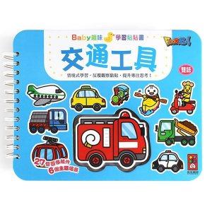 交通工具:Baby趣味學習貼貼書(新版)