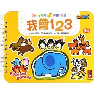 我會123:Baby趣味學習貼貼書(新版)