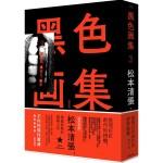 黑色畫集3:凶器、濁日、草(新版)