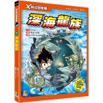 X科幻冒險隊:(7) 深海龍族(附學習單)