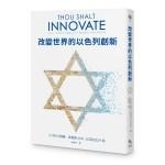 改變世界的以色列創新