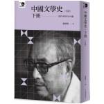 中國文學史(下)(五版)