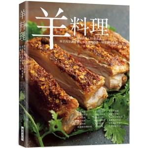 羊料理:羊肉烹調技術、羊肉處理技術、羊隻部位分割,世界各地135道食譜全收錄!