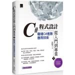 C#程式設計從入門到專業(下):職場C#進階應用技術