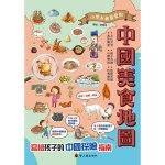 中國美食地圖