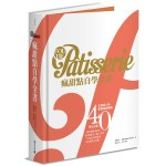 Fou de Pâtisserie瘋甜點自學全書:法國超人氣甜點雜誌精選40位頂尖主廚無私傳授85道名店級配方&職人技巧,打造出地表最強法式甜點工具書