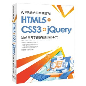 WEB網站的華麗冒險-HTML5+CSS3+jQuery-斜槓青年的網頁設計起手式