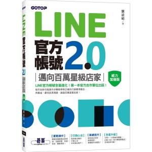 LINE官方帳號2.0:邁向百萬星級店家(威力加強版)