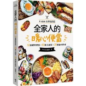 全家人的暖心便當(二版):56道經典便當╳83道主副菜╳32道縮時料理