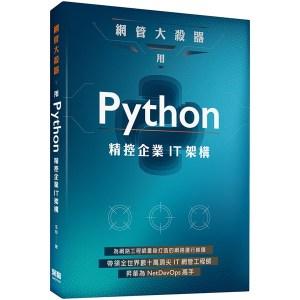 網管大殺器:用Python精控企業IT架構