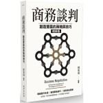 商務談判:創造雙贏的策略與技巧(增修版)
