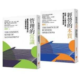 【陳春花經營管理套書】(二冊):《管理的常識》+《經營的本質》