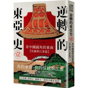 逆轉的東亞史(1):非中國視角的東南(吳越與江淮篇)