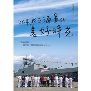 36年,我在海軍的美好時光