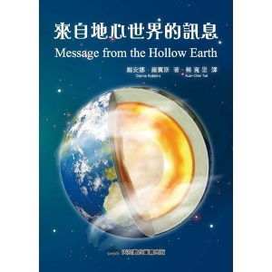 來自地心世界的訊息