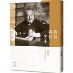 萬寂殘紅一笑中:臺靜農與他的時代(附贈「蔣勳十講/我們敬愛的臺靜農老師」影音導覽DVD)