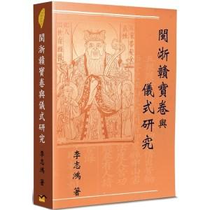 閩浙贛寶卷與儀式研究