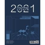 LIVING&DESIGN 2021住宅美學年鑑
