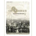 台南莊黃兩個家族:莊維藩與黃京華的故事