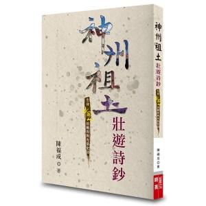 神州祖土壯遊詩鈔:生身中國人的難得與光榮史詩