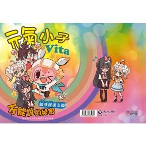 元氣小子Vita:不能說的秘密.膀胱尿道炎篇