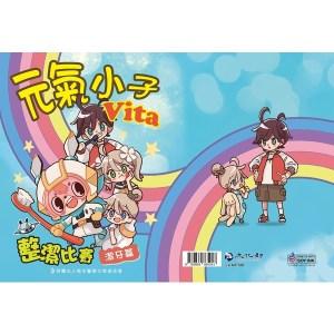 元氣小子Vita:整潔比賽.潔牙篇