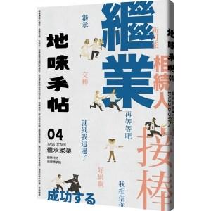 地味手帖NO.04繼承家業:新時代的返鄉傳承路