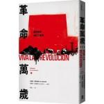 革命萬歲:霍布斯邦論拉丁美洲