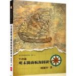 牛津藏明末閩商航海圖研究