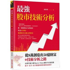 最強股市技術分析:從8萬創造出50億財富的技術分析之路,台灣空頭大師Barry Chao讓你少走冤枉路!